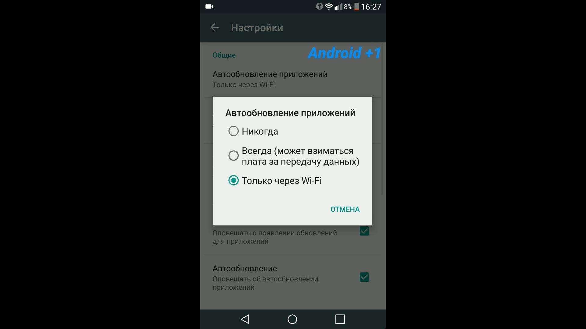 Как Отключить Автообновления Андроид