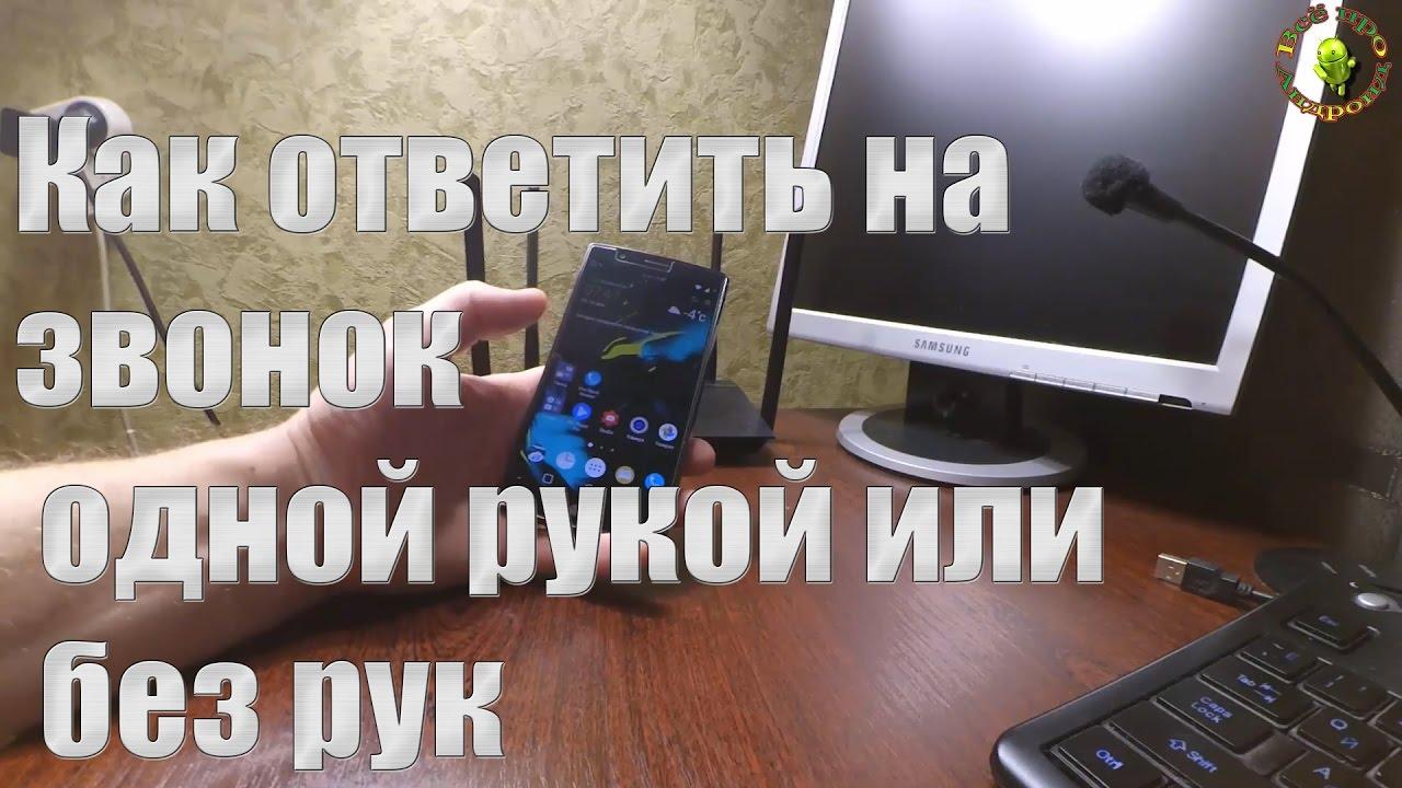Андроид Гарнитура Авто Ответ На Звонки